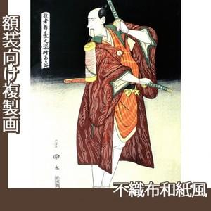 歌川豊国「役者舞台之姿絵 高らいや」【複製画:不織布和紙風】