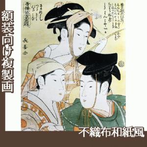 栄松斎長喜「青楼俄全盛遊」【複製画:不織布和紙風】