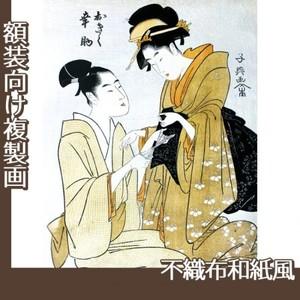 栄松斎長喜「おきく幸助」【複製画:不織布和紙風】