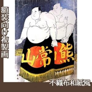 勝川春英「常山五郎吉・熊山庄大夫」【複製画:不織布和紙風】