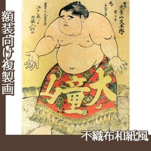 勝川春英「大童山文五郎」【複製画:不織布和紙風】