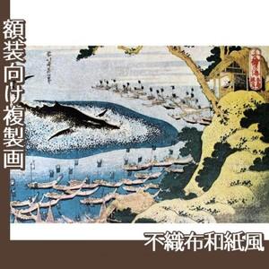 葛飾北斎「千絵の海 五島鯨突」【複製画:不織布和紙風】