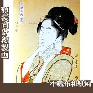 喜多川歌麿「北国五色墨 切の娘」【複製画:不織布和紙風】