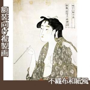 喜多川歌麿「婦女人相十品 煙草の煙を吹く女」【複製画:不織布和紙風】