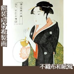 喜多川歌麿「婦人相学十躰 団扇を持つ女」【複製画:不織布和紙風】