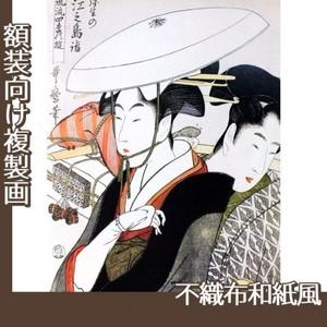 喜多川歌麿「風流四季の遊 弥生の江之島詣」【複製画:不織布和紙風】