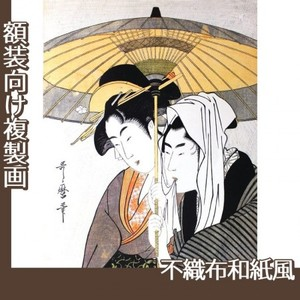 喜多川歌麿「相合傘」【複製画:不織布和紙風】