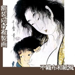 喜多川歌麿「山姥と金太郎」【複製画:不織布和紙風】