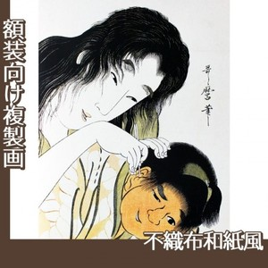 喜多川歌麿「山姥と金太郎 耳かき」【複製画:不織布和紙風】