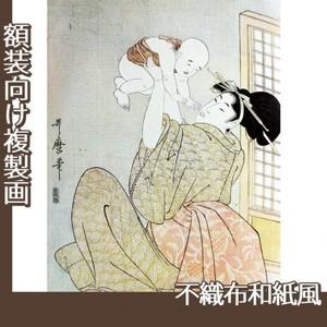 喜多川歌麿「母と子 高い高い」【複製画:不織布和紙風】