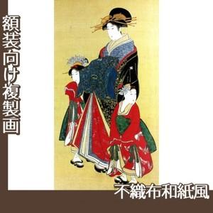 喜多川歌麿「遊女と禿図」【複製画:不織布和紙風】