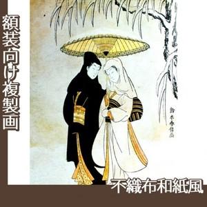 鈴木春信「雪中相合傘」【複製画:不織布和紙風】