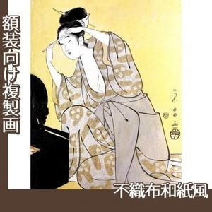 鳥高斎栄昌「眉剃り」【複製画:不織布和紙風】