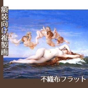 アレクサンドル・カバネル「ヴィーナスの誕生」【複製画:不織布フラット100g】