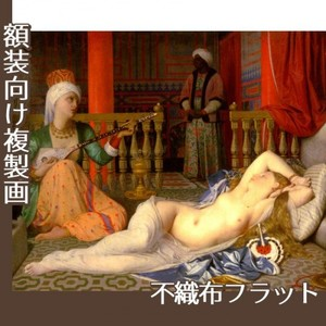 アングル「奴隷のいるオダリスク」【複製画:不織布フラット100g】