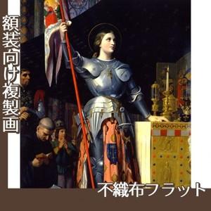アングル「シャルル7世の戴冠式のジャンヌ・ダルク」【複製画:不織布フラット100g】