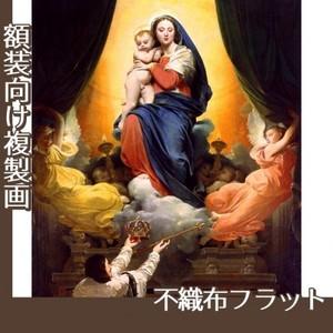 アングル「ルイ13世の誓願」【複製画:不織布フラット100g】