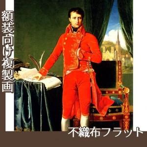 アングル「第一執政官ナポレオン・ボナパルト」【複製画:不織布フラット100g】
