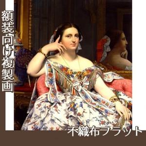アングル「イネス・モワテシエ夫人(坐像)」【複製画:不織布フラット100g】