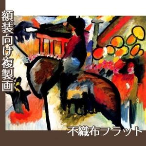 カンディンスキー「印象IV:憲兵」【複製画:不織布フラット100g】