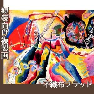 カンディンスキー「赤い斑のある絵」【複製画:不織布フラット100g】
