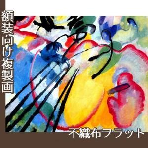カンディンスキー「即興XXVI:オール漕ぎ」【複製画:不織布フラット100g】
