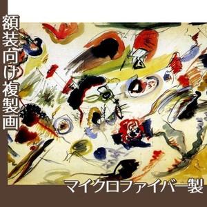 カンディンスキー「無題(抽象的水彩)」【複製画:マイクロファイバー】