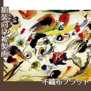 カンディンスキー「無題(抽象的水彩)」【複製画:不織布フラット100g】