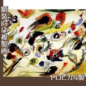 カンディンスキー「無題(抽象的水彩)」【複製画:トロピカル】