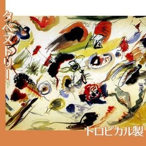 カンディンスキー「無題(抽象的水彩)」【タペストリー:トロピカル】