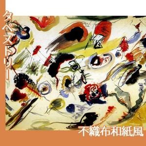 カンディンスキー「無題(抽象的水彩)」【タペストリー:不織布和紙風】