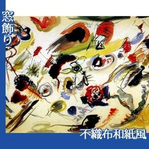 カンディンスキー「無題(抽象的水彩)」【窓飾り:不織布和紙風】