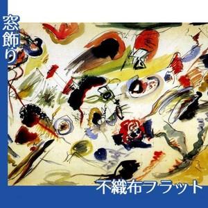カンディンスキー「無題(抽象的水彩)」【窓飾り:不織布フラット100g】