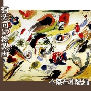 カンディンスキー「無題(抽象的水彩)」【複製画:不織布和紙風】
