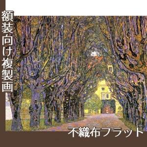 クリムト「カンマー城公園の並木道」【複製画:不織布フラット100g】