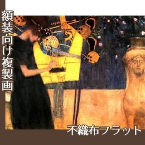 クリムト「音楽1」【複製画:不織布フラット100g】