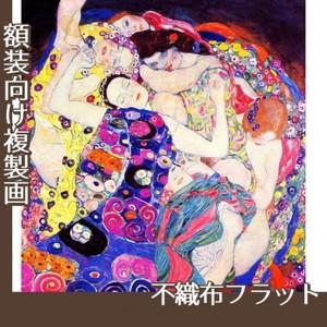 クリムト「乙女(処女)」【複製画:不織布フラット100g】