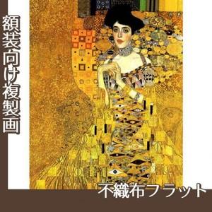 クリムト「アデーレ・ブッロホ=バウアーの肖像」【複製画:不織布フラット100g】