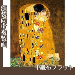 クリムト「接吻(恋人たち)」【複製画:不織布フラット100g】