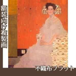 クリムト「フリッツァ・リートラーの肖像」【複製画:不織布フラット100g】