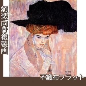 クリムト「黒の羽根帽子」【複製画:不織布フラット100g】