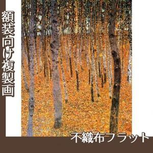クリムト「ぶな林」【複製画:不織布フラット100g】