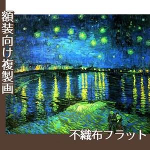 ゴッホ「ローヌ川の星月夜」【複製画:不織布フラット100g】