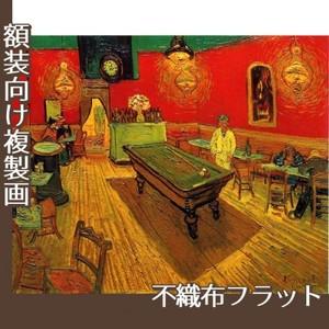 ゴッホ「夜のカフェ」【複製画:不織布フラット100g】