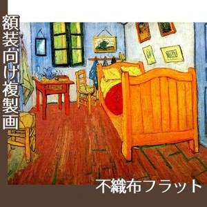 ゴッホ「フィンセントの寝室」【複製画:不織布フラット100g】
