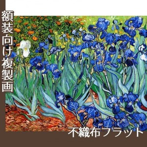ゴッホ「アイリス」【複製画:不織布フラット100g】