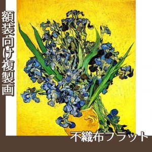 ゴッホ「アイリスの花瓶」【複製画:不織布フラット100g】