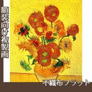 ゴッホ「向日葵」【複製画:不織布フラット100g】