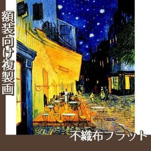 ゴッホ「夜のカフェテラス」【複製画:不織布フラット100g】