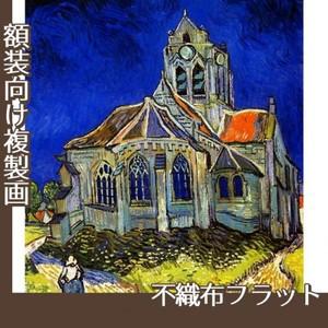 ゴッホ「オーヴェルの教会」【複製画:不織布フラット100g】